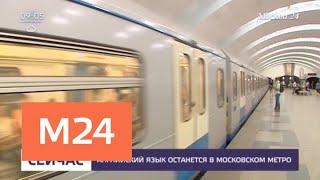 Навигацию на английском в московском метро сохранят после ЧМ-2018 - Москва 24
