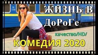 Добрая комедия про любовь, отношения #ЖИЗНЬ в D0P0ГЕ# Русские комедии новинки 2020 720p лучшее кино.