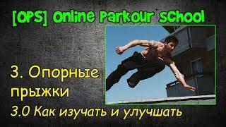 [OPS] 3.0 Опорные прыжки/Как изучать и улучшать (Видео-уроки по паркуру)