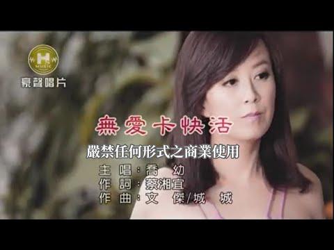 喬幼-無愛卡快活【KTV導唱字幕】