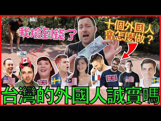 How HONEST are foreigners in Taiwan? I found $1000 and asked 10 foreigners what they'd do?