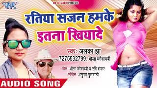 Alka Jha,Bhola Kaushambi का नया हिट गाना - Ratiya Sajan Humke Itna Khiyaye - Bhojpuri Hit Song 2018