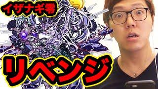 【モンスト】イザナギ零にノア入れてリベンジ!【ヒカキンゲームズ】