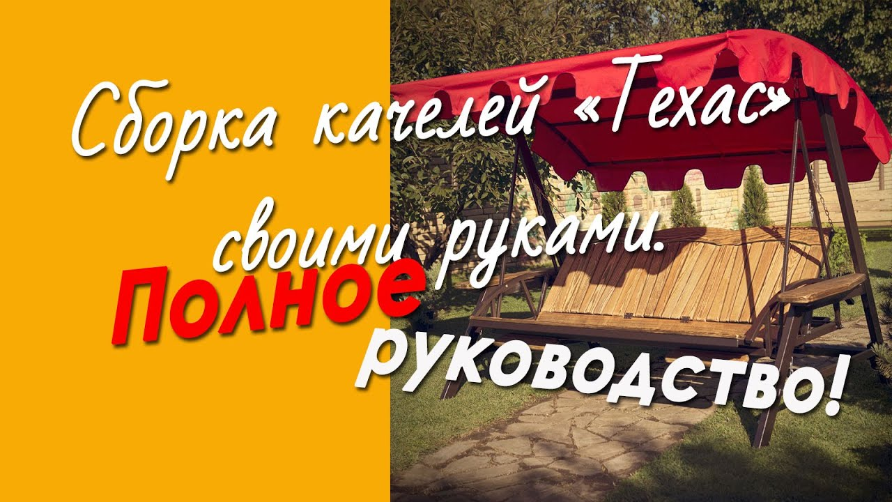 Купить садовую качель недорого: большой выбор объявлений по продаже садовых качелей. На ria. Com есть предложения куплю качель садовую дешево, есть цены и фото, продажа садовых качелей в украине.