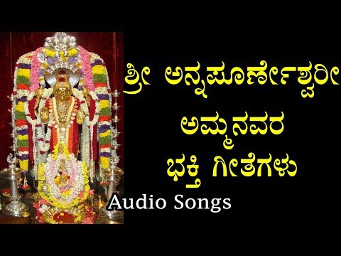 Sri Annapoorneshwari Devi Bhakti Geethegalu - HD 720p - Kannada Devotional Songs - HQ Audio