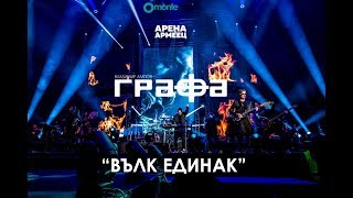 Grafa - Vulk Edinak - Live at Arena Armeec 2017