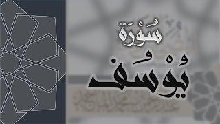 سورة يوسف - القارئ عبدالرحمن الماجد Quran Surat Yusuf