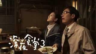 ドラマ「深夜食堂 9」 篠原ゆき子 検索動画 8