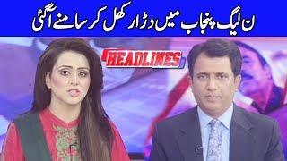 Headline at 5 With Mehreen Sabtain And Habib Akram   16 August 2018   Dunya News