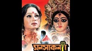 Mansa Kanya Full Movie