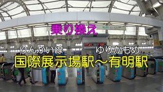 【乗り換え】りんかい線 国際展示場駅~ゆりかもめ 有明駅