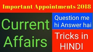 APPOINTMENTS 2018 ~ Current Affairs || Important For SSC, Railway, Banking Exams ~ Tricks Hindi
