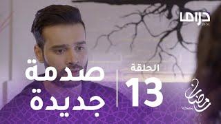 المواجهة - الحلقة 13 - صدمة جديدة للمسكين حمد ونورة تحاول تدارك الموقف