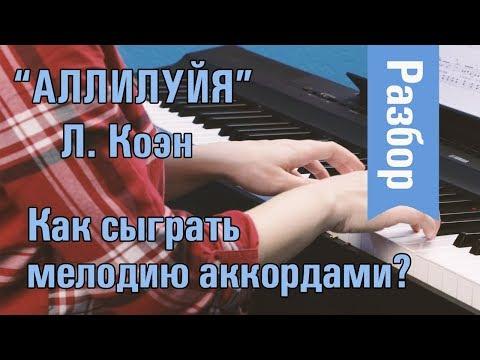 Разбираем АЛЛИЛУЙЯ на ФОРТЕПИАНО и учимся играть мелодию АККОРДАМИ