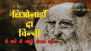 Leonardo da Vinci Biography in HINDI || धरती के सबसे इंटेलीजेंट इंसान की कहानी || Historic Hindi