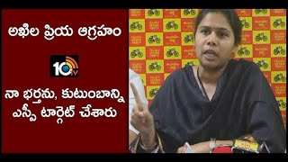 EX Minister Bhuma Akhila Priya Complaint Governor Against Kurnool SP  News