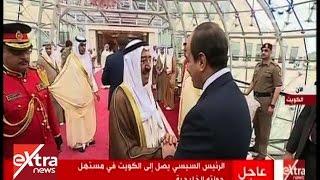 الآن | شاهد .. مراسم استقبال الرئيس السيسي في دولة الكويت