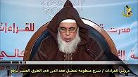 دروس القراءات || شرح منظومة تفصيل عقد الدرر( الدرس 29 ) الشيخ محمد السحابي