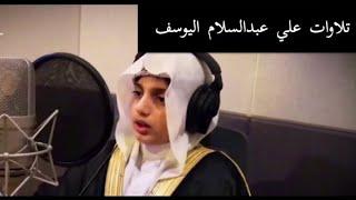 جميع تلاوات القارئ علي عبدالسلام اليوسف