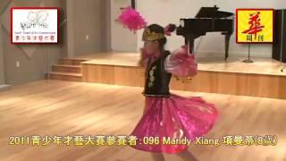 2011青少年才藝大賽參賽者 104 Alice Qi 齊悅含