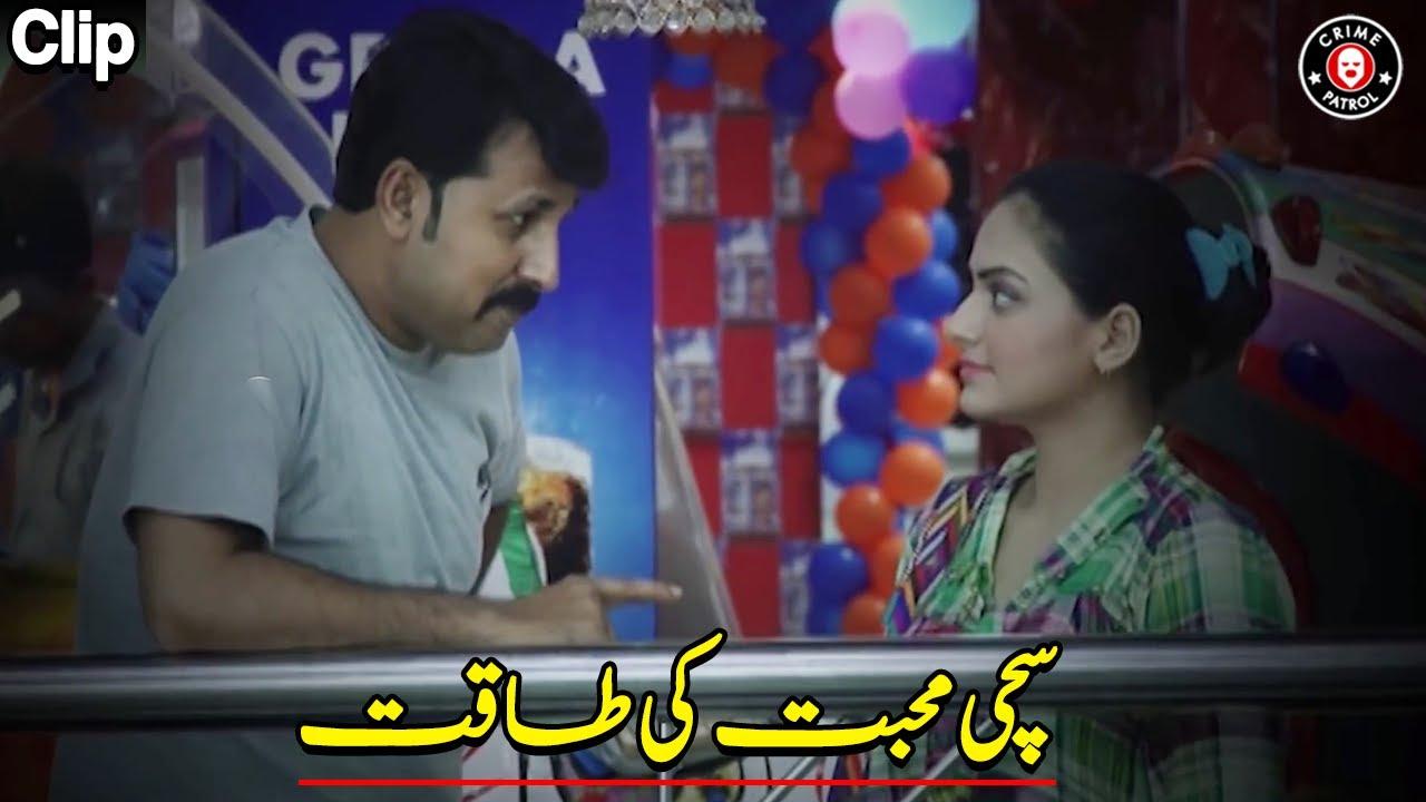 Sachi Muhabat Ki Taqat   23 September 2021   Crime Patrol  DT2U