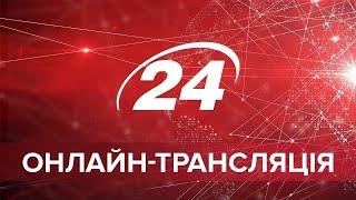 Прямий ефір #24канал – онлайн-трансляція