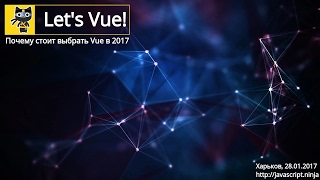 OpenLecture #2017.1 - Let's Vue!