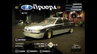 Скачать Need For Speed Most Wanted Русские тачки