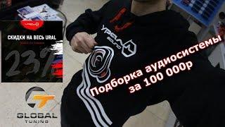 Подборка аудиосистемы за 100 000р на 23 Февраля