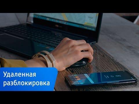 Samsung Galaxy S8 | Как удаленно разблокировать смартфон, если забыли пароль, пин-код или рисунок