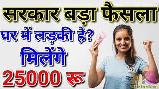 सरकार का तोहफा: लड़कियों को मिलेंगे 25-25 हजार रुपए   Kanya Utthan Yojana Kya Hai Apply Online Bihar
