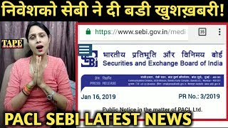 Pacl sebi latest news || good news for pacl investors, big update on sebi website || pacl news