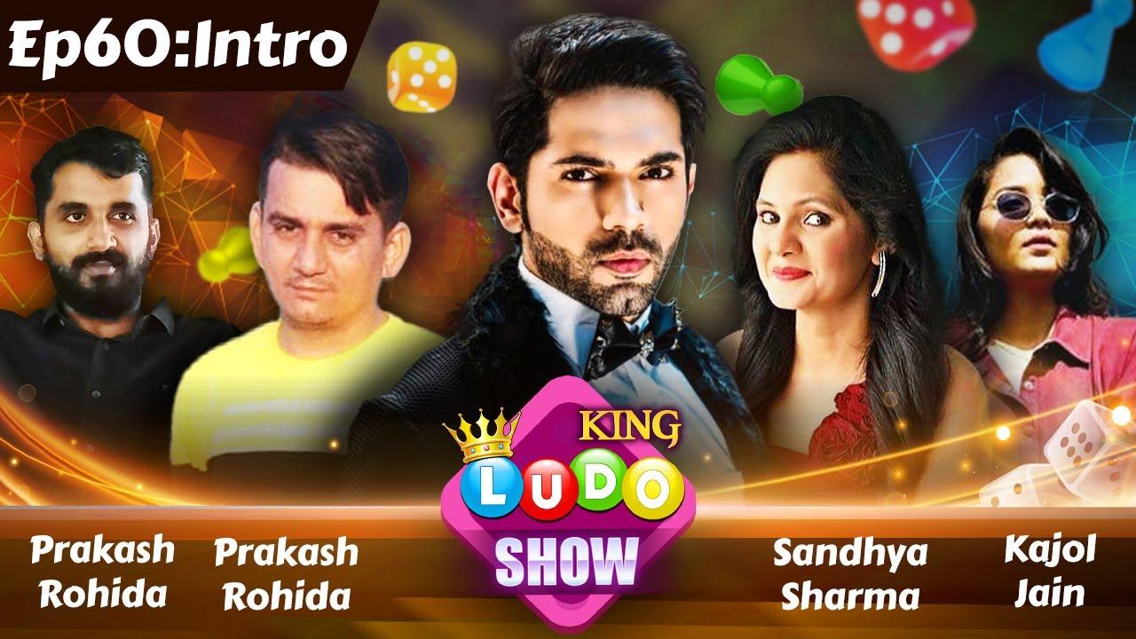 Ludo King Show Ep. 60 | Meet interesting Ludo King fans Sandhya, Dattaraj, Kajol, & Prakash