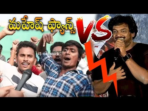 Mahesh Babu Fans Request To Puri Jagannadh To Being Jana Gana Movie | Mahesh Fans vs Puri |i5Network
