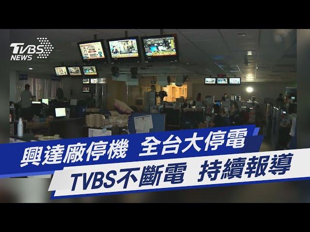 興達廠停機 全台大停電  TVBS不斷電 持續報導|TVBS新聞