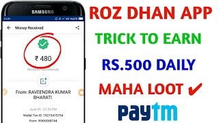 RozDhan App Trick To Earn Rs/-500 PayTm Cash Daily ( Maha Loot Offer ) June 2019