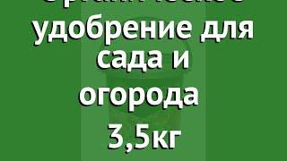 Органическое удобрение для сада и огорода (ArganiQ) 3,5кг обзор 13520