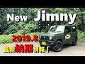 2019.8【新型ジムニー】現在納期は!?<SUZUKI Jimny XL>