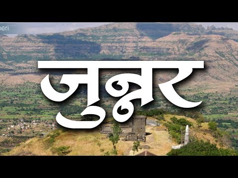 Junnar / Lenyadri / Shivneri Fort