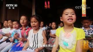 《中国影像方志》 第438集 福建福安篇| CCTV科教