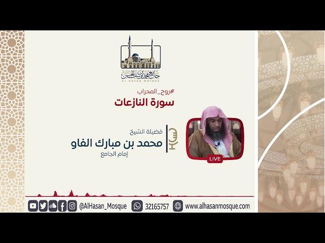 تلاوة بلمحات نجدية لسورة النازعات   الشيخ محمد مبارك   روح المحراب