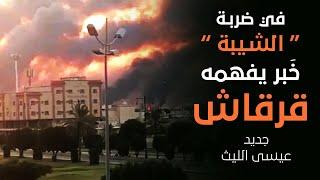 زامل الحوثيين بعد قصف #النفط السعودي وتحذير الامارات | جديد عيسى الليث مع الكلمات
