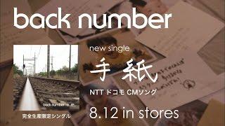 back number - 「手紙」TV-SPOT