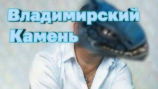 Михаил Круг - Владимирский камень