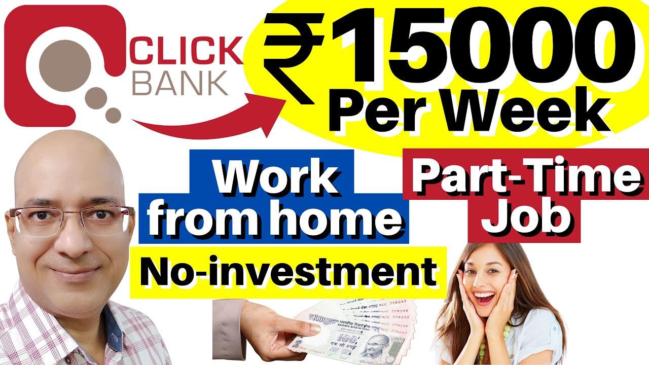 Click Bank-Free life long income| Work from home | Part time job | freelance | Sanjiv Kumar Jindal |