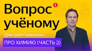 Вопрос учёному: Дмитрий Перекалин — про химию