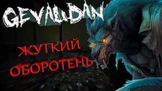 Gevaudan - БАНАЛЬНЫЙ ХОРРОР С СТРЁМНЫМ ВОЛКОМ.=)