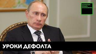Какие уроки извлек из дефолта Владимир Путин