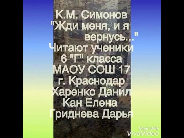 Изображение предпросмотра прочтения – «6 Г класс МАОУ СОШ№17 г.Краснодар» читает произведение «Стихотворение Жди меня и я вернусь» К.М.Симонова