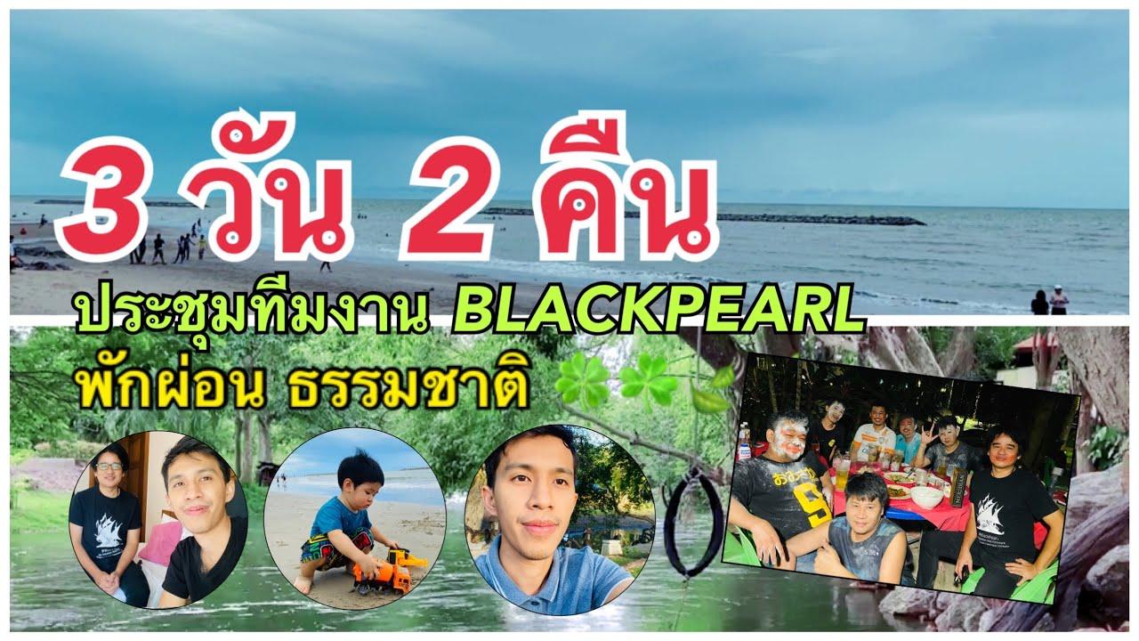 ทริป | 3 วัน 2 คืน พักผ่อน&ประชุม ทีมงาน Blackpearl